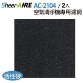 【SheerAIRE席愛爾】F-2104CB活性碳濾網(適用AC-2104/2104KT機型)