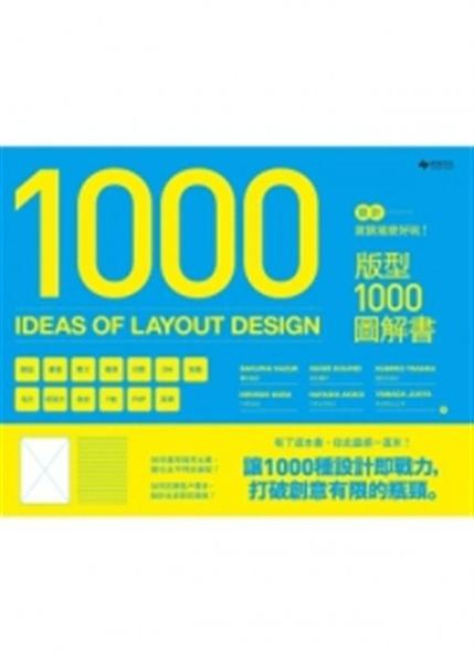(二手書)1000 Ideas of Layout Design 設計就該這麼好玩!版型1000圖解書
