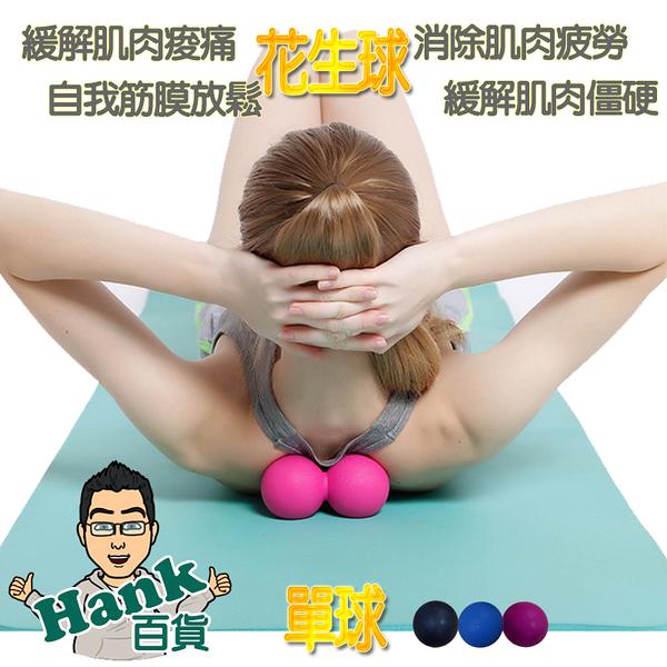 ★7-11限今日299免運★ 單球款 按摩筋膜球 健身球 肌肉 按摩球 花生球 雙球 雙顆 足底穴位【TPS008】