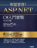 (二手書)ASP.NET專題實務I ─ C#入門實戰(VS2015版)