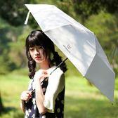 素面小清新防曬遮陽傘黑膠防紫外線摺疊傘防風雨傘晴雨兩用女 【限時八五折】
