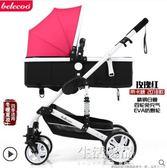 嬰兒手推車可高景觀嬰兒推車可坐躺折疊雙向四輪減震寶寶手推igo生活優品
