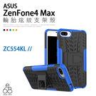 輪胎紋 手機殼 ASUS ZenFone...