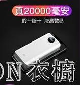 迷你行動電源20000毫安培行動電源大容量超薄小巧便攜適用於手機通用安卓沖電寶 現貨快出