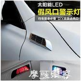 汽車引擎蓋仿假進出風口 太陽能警示燈裝飾LED燈改裝側風口鯊魚鰓 摩可美家