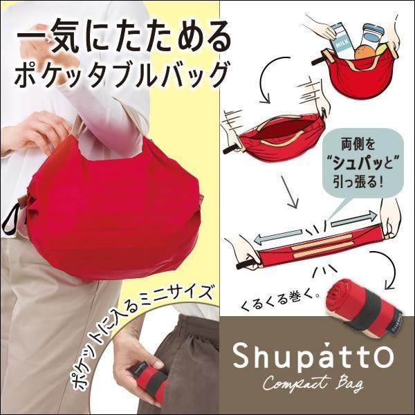 日本Shupatto可折疊收納托特包購物袋環保袋多色款小號444015通販屋