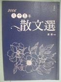 【書寶二手書T9/短篇_GMT】九十五年散文選_蕭蕭編
