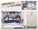 【汽車4格保溫箱】多用途車用後車箱 車載後車廂可摺疊收納箱 車內雜物箱 車用四格置物箱