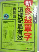 【書寶二手書T1/語言學習_WGR】新多益單字這樣記最有效:實戰篇_董春磊_附光碟
