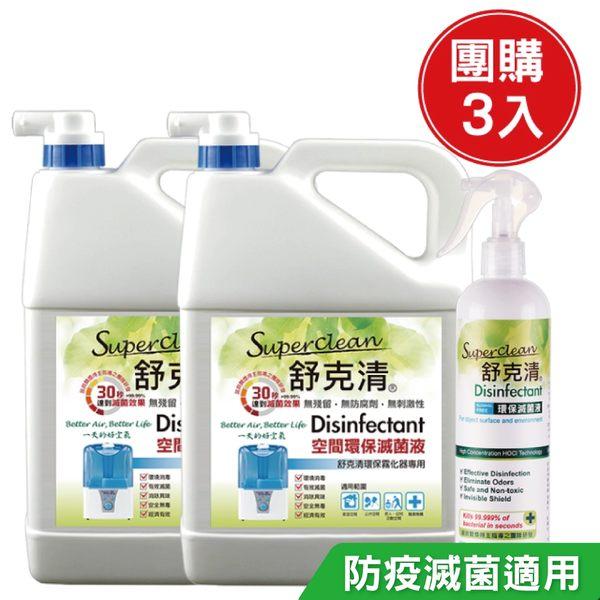 (團購3入) 舒克清 SNQ環保滅菌液 (5Lx2+500ml) 防疫超值組 (幼兒園環境消毒除臭專用)