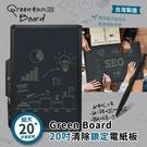 【MIT 20吋大面板】Green Board 20吋電紙板 清除鎖定手寫板 小黑板