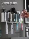 牙刷置物架免打孔漱口杯刷牙杯掛墻式衛生間壁掛式收納盒牙缸套裝 【母親節禮物】