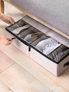 鞋盒透明長靴鞋子收納神器收納盒整理箱宿舍鞋箱櫃收納箱寢室 【全館免運】