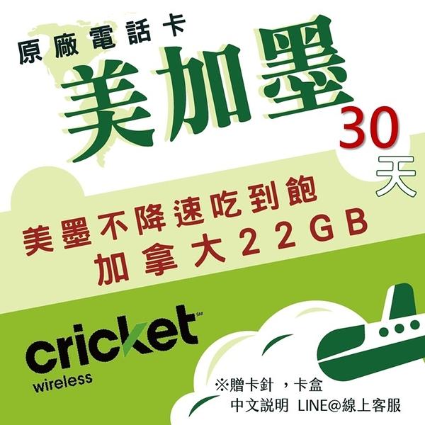 30天美加墨網卡 | 美國AT&T子公司Cricket 4G/LTE不降速吃到飽、含加拿大、墨西哥高速流量