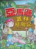 【書寶二手書T4/少年童書_XCN】亞馬遜叢林歷險記_南基雄