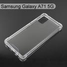 四角強化透明防摔殼 Samsung Galaxy A71 5G (6.7吋)