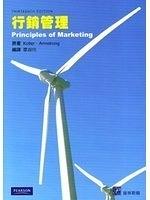 二手書 行銷管理(Kotler & Armstrong:Principles of Marketing, 13/e brief Taiwan Adaptation Edit R2Y 9789867910639