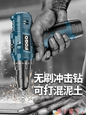 手電鑽 無刷沖擊鋰電鉆充電式手鉆小手槍鉆電鉆多功能家用電錘電動螺絲刀 愛丫 免運