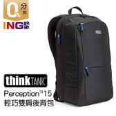 【24期0利率】thinkTANK Perception 15 輕巧雙肩後背相機包((黑色)) 彩宣公司貨 攝影背包 PP443