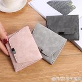新款韓版女式短款錢包磨砂皮錢包INS潮女士零錢包薄款迷你小錢包   (橙子精品)
