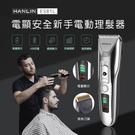 電量顯示 陶瓷刀頭 電動理髮器 HANL...