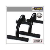 ALEX 伏地挺身器(重量訓練 健身 有氧≡體院≡ B-14ALEX