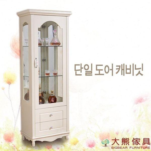 【大熊傢俱】杏之韓 HE102-1 韓式單門酒櫃 玻璃櫃 展示櫃 收納櫃 長櫃 置物櫃 歐式 另售電視櫃