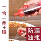 創意二合一防漏按壓式油瓶/沙拉油瓶/醬油瓶/醬料瓶/廚房/做菜/烹飪/料理