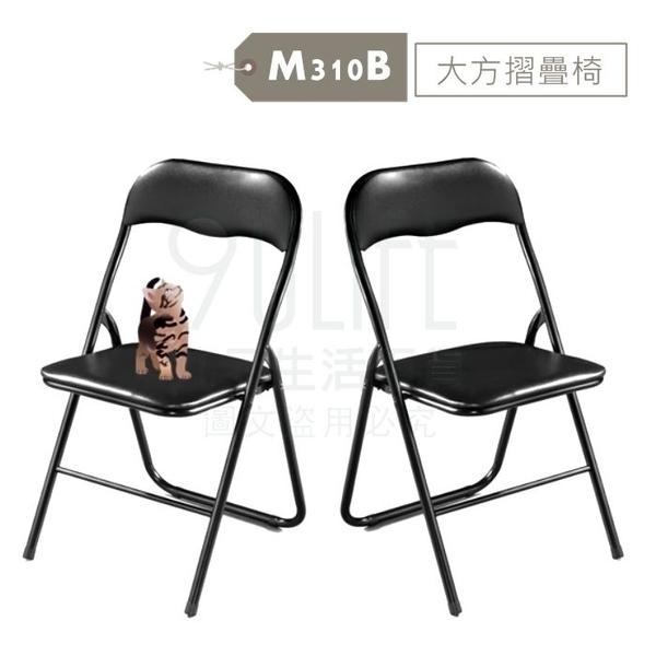 【九元生活百貨】大方摺疊椅 M310B 折合椅 折疊椅 摺疊椅 橋牌椅 靠背椅 鐵管椅 椅子