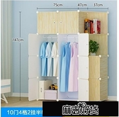 簡易衣櫃組裝實木紋樹脂衣櫥塑料布藝收納櫃子臥室簡約現代經濟型【全館免運】