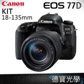 Canon EOS 77D 18-135mm NANO IS USM 單鏡KIT 總代理公司貨  購買即送原電+原廠快拆背帶+64G記憶卡
