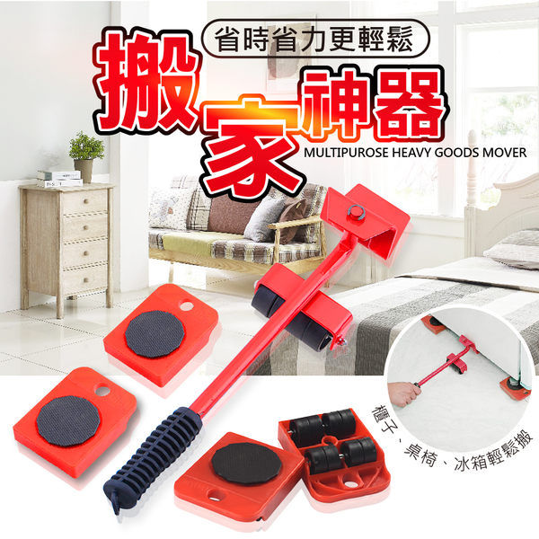 【大掃除 搬家神器 搬家必備】 超省力 重物 搬家 動工具 傢俱移動器 搬家工具