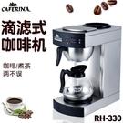 臺灣CAFERINA RH330美式咖啡機奶茶店商用紅茶煮茶機萃茶機茶咖機 快速出貨