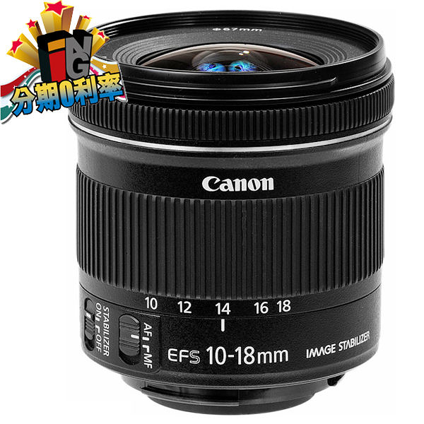 ★6期0利率★ CANON EF-S 10-18mm F4.5-5.6 IS STM 彩虹公司貨 10-18