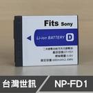 Sony NPFD1 NPBD1 NP-FD1 NP-BD1 台灣世訊 日製電芯 副廠鋰電池 (一年保固)