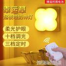 創意充電遙控台燈小夜燈插電柔光寶寶新生兒嬰兒喂奶臥室床頭壁燈