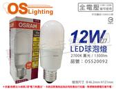 OSRAM歐司朗 LED 12W 2700K 黃光 E27 全電壓 小晶靈 球泡燈 _ OS520092