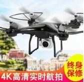 無人機空拍機拍攝機遙控飛機攝影機 現貨快出