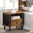 床邊櫃【UHO】梵谷工業風床邊櫃(三色)