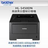 出清商品 Brother HL-5450DN HL5450DN 原廠網路型高速雷射雙面印表機 A4 黑白列印 有線網路 自動雙面列印