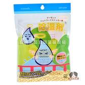 【寵物王國】AM-293-10DR2除濕保鮮劑2入