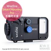【配件王】現貨 Weefine Smart Housing Pro 通用手機 防水盒 潛水殼 Pro版 內建深度感應