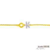 J'code真愛密碼 OK 黃金/純銀手鍊