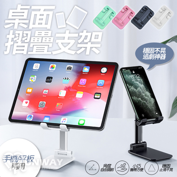 【現貨】桌面 摺疊 收納 一體式 簡約 穩固不晃 手機 平板 支架 雙軸調節 手機架 置放架 手機座