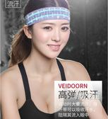 頭巾 髪帶箍運動頭帶運動頭巾止吸汗男女裝備護額跑步籃球健身導止(一件88折)