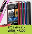 E68精品館 HTC 蝴蝶機 Butterfly X920D 超薄邊框 鋁合金 鋁框 金屬邊框 海馬扣 扣式 保護框 手機殼