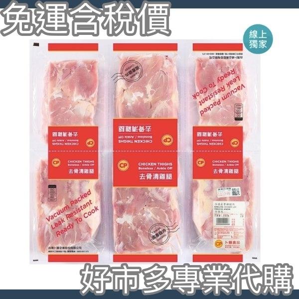 【免運費】【好市多專業代購】卜蜂 冷凍去骨雞腿肉 2.5公斤 X 6入
