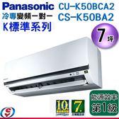 【信源】7坪~【Panasonic冷專變頻一對一】CS-K50BA2+CU-K50BCA2 (含標準安裝)