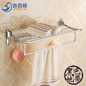 五金衛浴掛件衛生間毛巾架不銹鋼 折疊浴巾架帶8鉤【黑色地帶】
