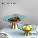 輕奢水果盤擺件現代家用客廳茶幾零食托盤北歐風格玻璃糖果盆【輕派工作室】